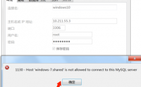 1130 – Host XXX is not allowed to connect to this MySQL server-navicat 成功连接mysql
