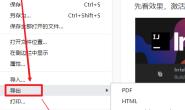 typora安装pandoc插件结合xmind 实现markdown转换为思维导图(脑图)